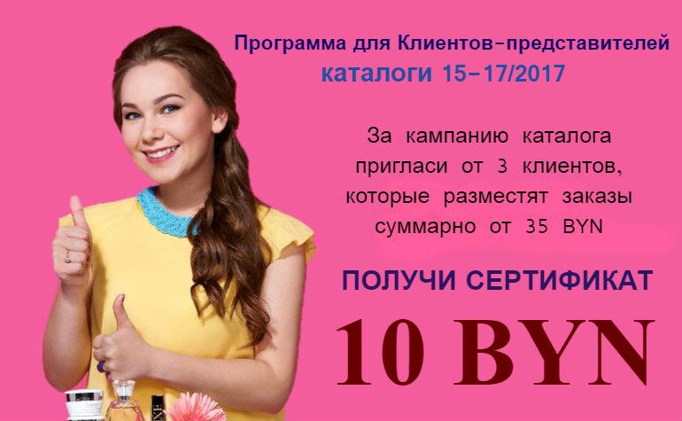 Косметика в беларуси по почте